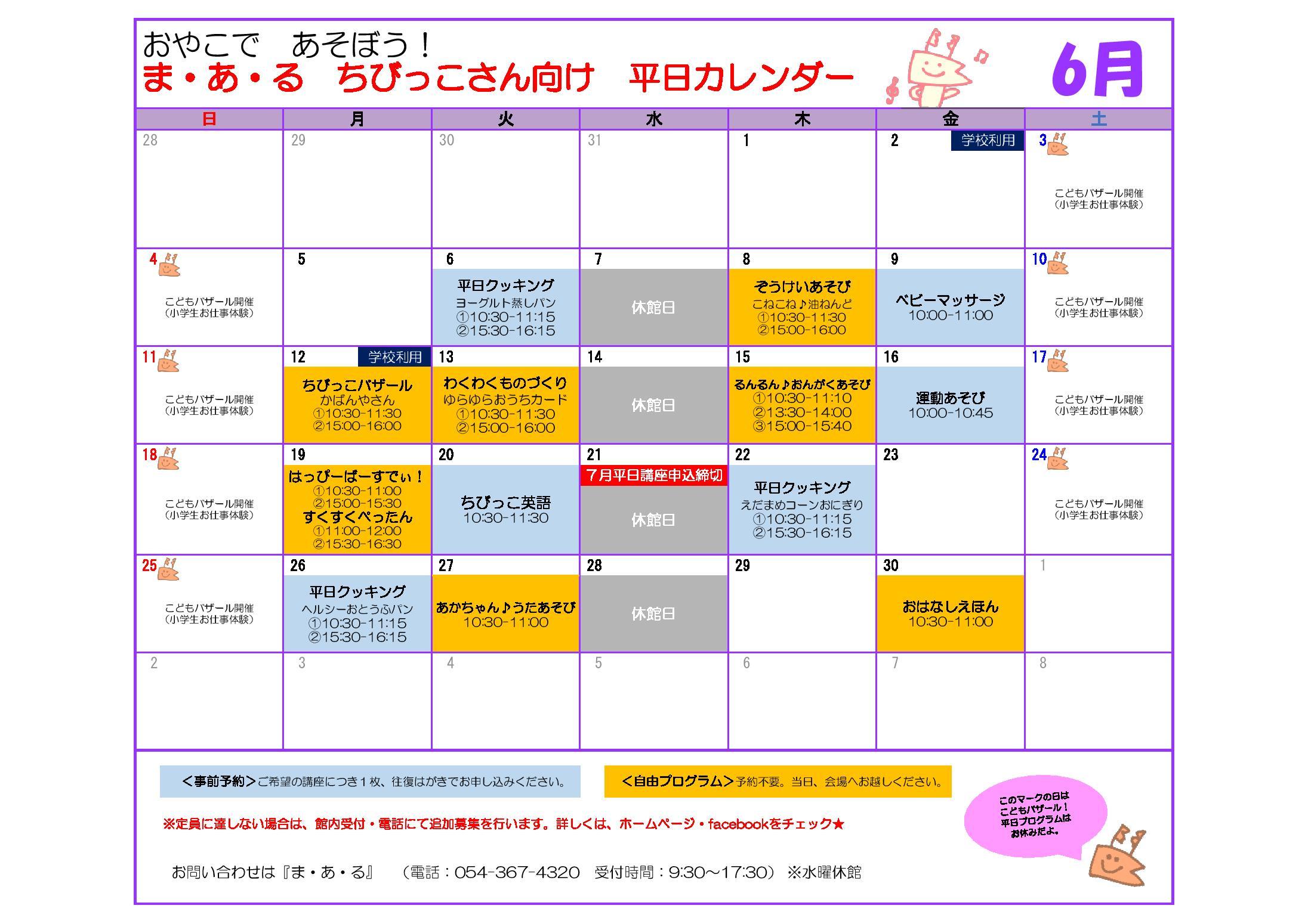 2017年6月平日カレンダー