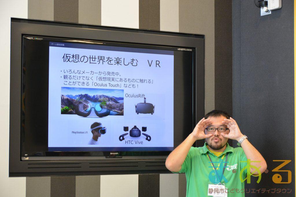 2017年8月19日3Dゲーム作りで学ぶプログラミング
