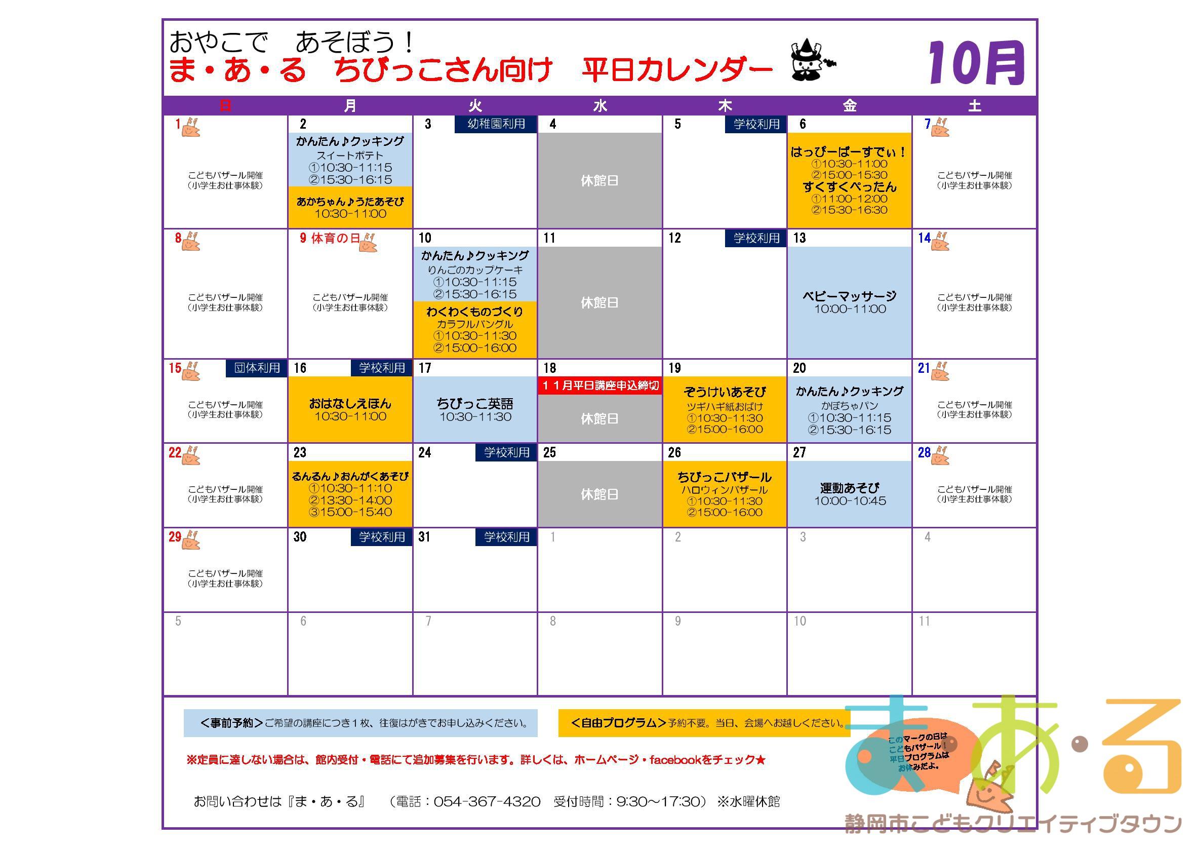 2017年10月平日カレンダー